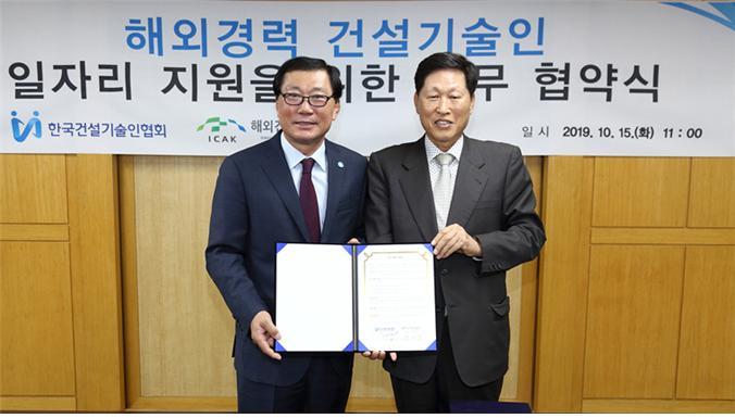 건설기술인 해외 일자리 확대위해 한국건설기술인협회-해외건설협회 맞손