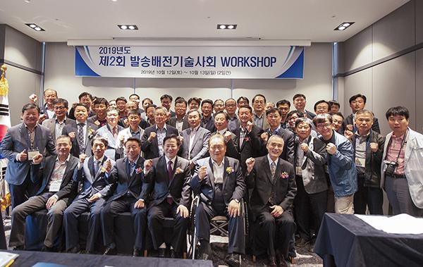 한국기술사회 발송배전분회 제2회 워크숍 대성황으로 마쳐