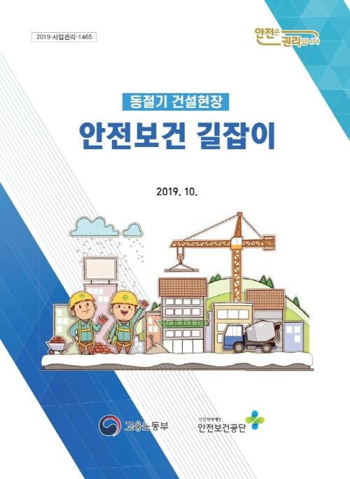 「2019년 동절기 건설현장 안전보건 길잡이」 가이드북이 나왔다
