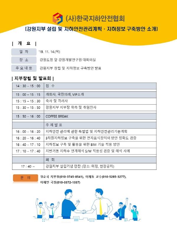 한국지하안전협회, 14일 강원지부 설립