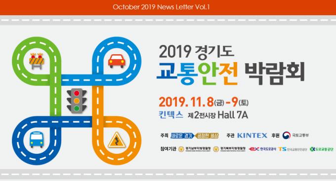 경기도 교통안전 박람회, 8~9일 고양 킨텍스서 개최