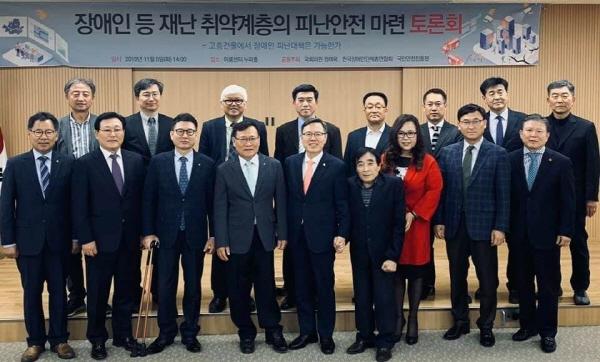 재난취약계층 피난안전 대책 마련 토론회 개최