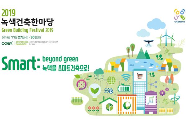 2019 녹색건축한마당 27~30일 코엑스 개최