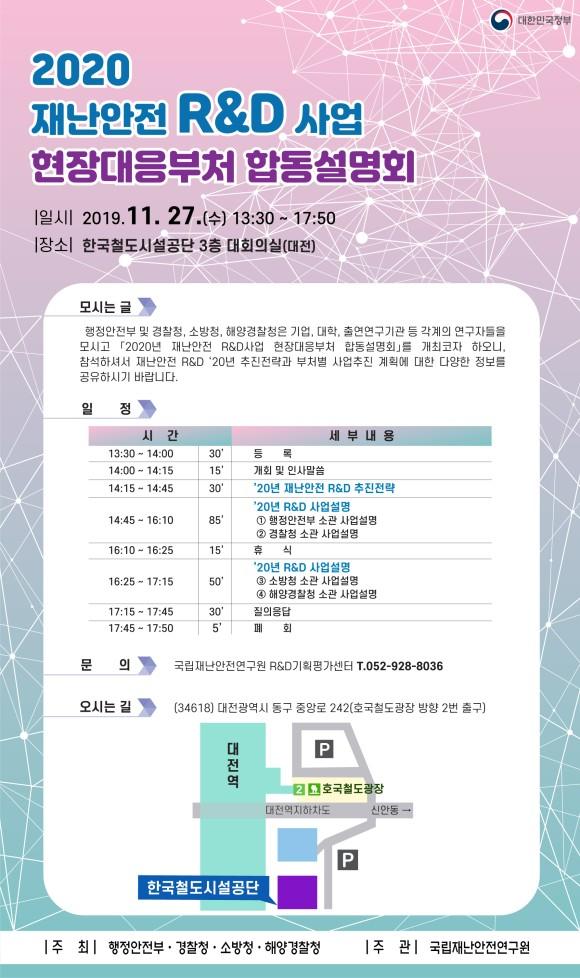재난‧안전 R&D 사업 현장대응부처 합동설명회 개최