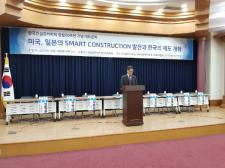미국과 일본의 스마트 건설 발전과 한국의 제도 개혁 토론회 개최